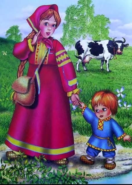 Иллюстрация 1 из 2 для Сестрица Аленушка и братец Иванушка | Лабиринт - книги. Источник: enotniydrug