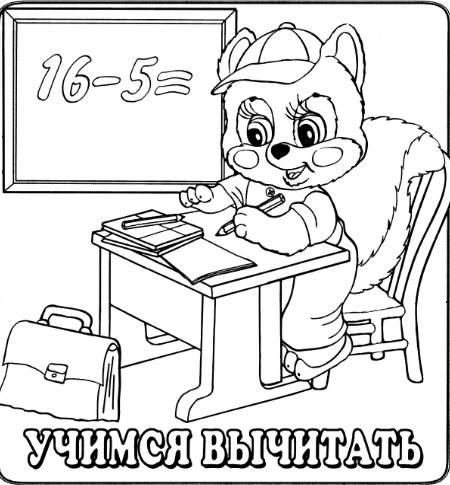 Иллюстрация 1 из 7 для Учимся вычитать (Сумка-вырубка) | Лабиринт - книги. Источник: enotniydrug