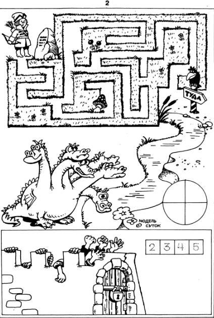 Иллюстрация 1 из 2 для Математика - это интересно: Рабочая тетрадь. | Лабиринт - книги. Источник: enotniydrug