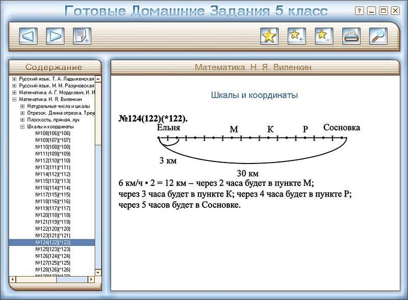 Иллюстрация 1 из 6 для Готовые домашние задания. 5 класс. 2008-2009 (CDpc) | Лабиринт - софт. Источник: Юлия7