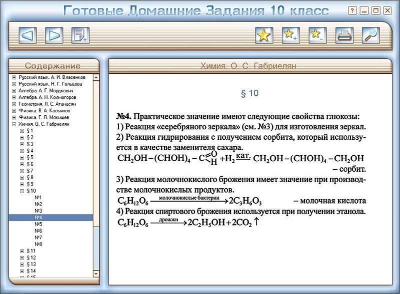 Иллюстрация 1 из 3 для Готовые домашние задания. 10 класс. 2008-2009 (CDpc) | Лабиринт - софт. Источник: Юлия7