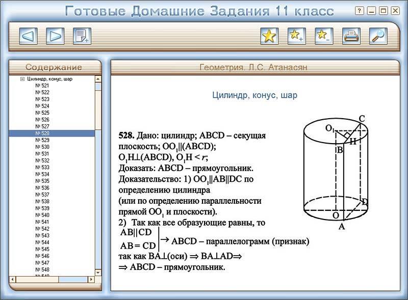 Иллюстрация 1 из 3 для Готовые домашние задания. 11 класс. 2008-2009 (CDpc)   Лабиринт - софт. Источник: Юлия7