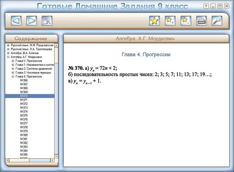Иллюстрация 1 из 3 для Готовые домашние задания. 9 класс. 2008-2009 (CDpc) | Лабиринт - софт. Источник: Юлия7