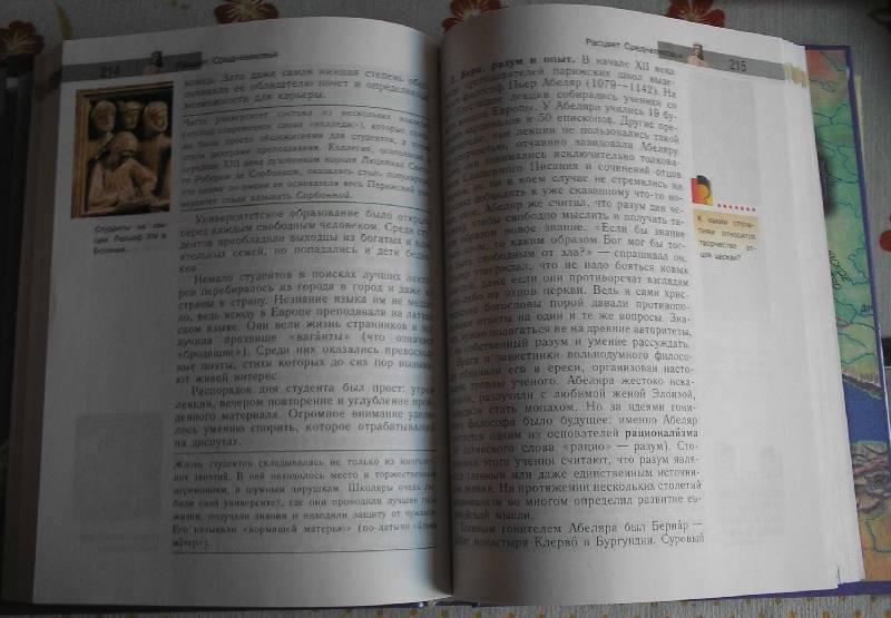 гдз истории 6 класс учебник краткое объяснение параграфа 17