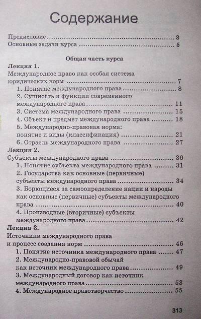 Иллюстрация 1 из 6 для Международное право. Конспект лекций - Тимошенко, Симонов   Лабиринт - книги. Источник: Rumeur