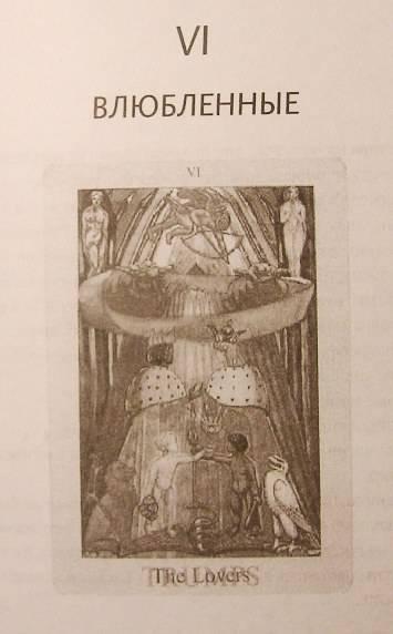 Иллюстрация 1 из 6 для 78: антология - Макс Фрай | Лабиринт - книги. Источник: Rumeur