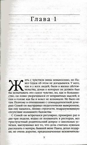 Иллюстрация 1 из 2 для Городской тариф. Роман в 2-х томах. Том 2 - Александра Маринина | Лабиринт - книги. Источник: maga