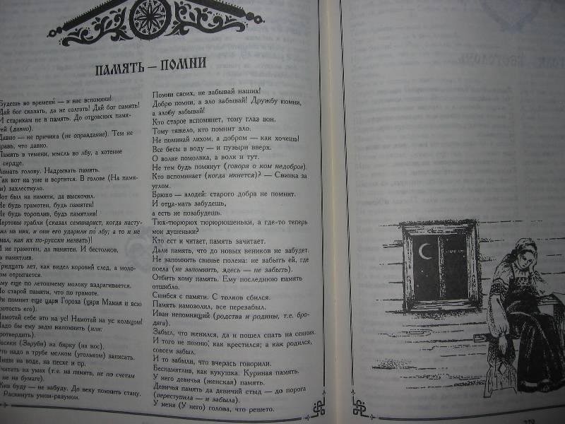 Иллюстрация 1 из 3 для Пословицы русского народа - Владимир Даль   Лабиринт - книги. Источник: Caaat
