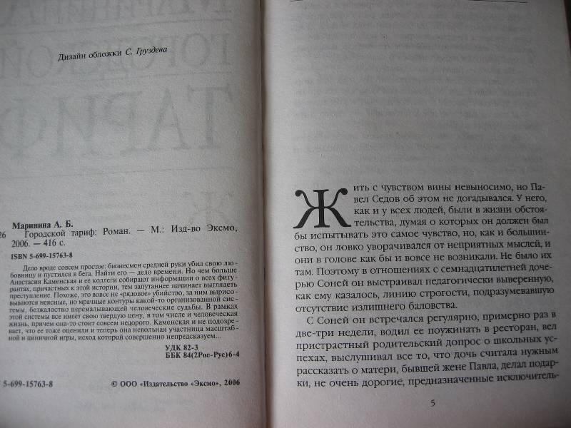 Иллюстрация 1 из 4 для Городской тариф: Роман - Александра Маринина | Лабиринт - книги. Источник: Caaat