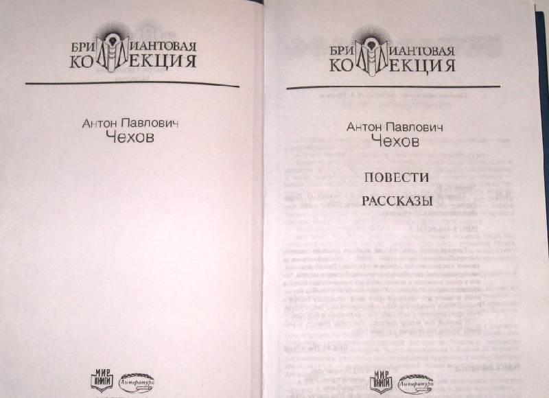 Иллюстрация 1 из 6 для Повести и рассказы - Антон Чехов   Лабиринт - книги. Источник: Zhanna