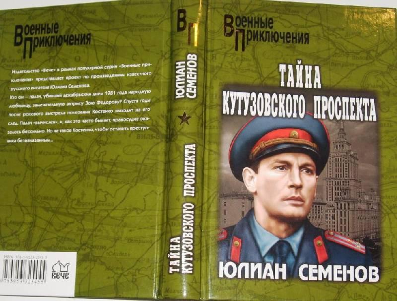 Иллюстрация 1 из 3 для Тайна Кутузовского проспекта - Юлиан Семенов | Лабиринт - книги. Источник: Zhanna