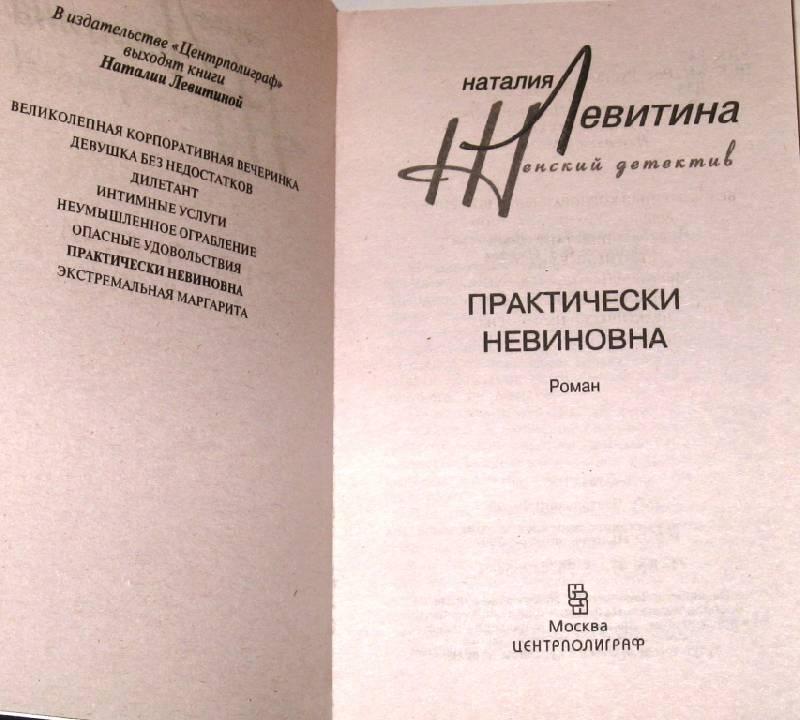 Иллюстрация 1 из 5 для Практически невиновна - Наталия Левитина | Лабиринт - книги. Источник: Zhanna