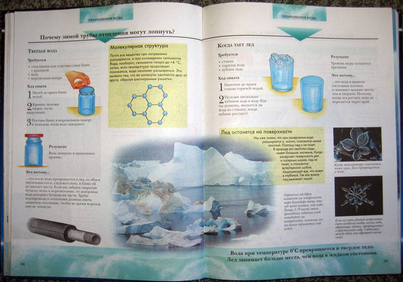 Иллюстрация 1 из 4 для Большая книга экспериментов для школьников   Лабиринт - книги. Источник: Tati08