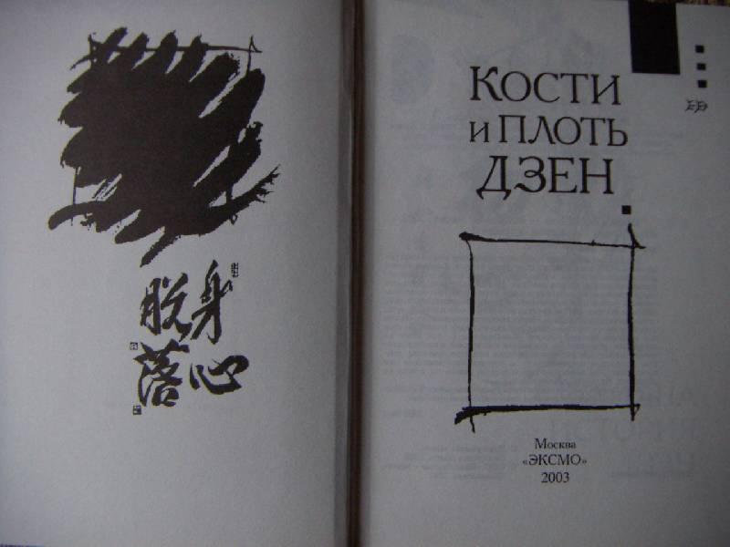 Иллюстрация 1 из 3 для Кости и плоть дзэн | Лабиринт - книги. Источник: Алонсо Кихано