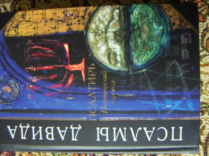 Иллюстрация 1 из 3 для Псалмы Давида. Псалтирь | Лабиринт - книги. Источник: Алонсо Кихано
