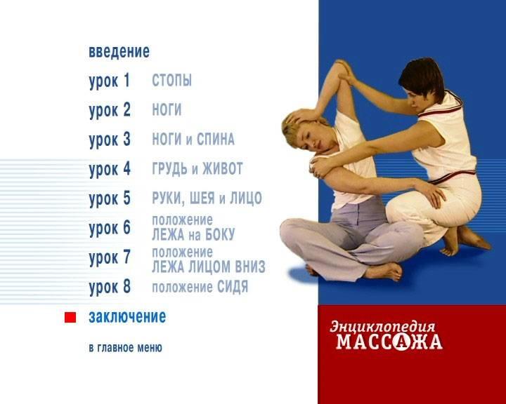 Иллюстрация 1 из 7 для Тайский массаж (DVD-9) - Максим Матушевский   Лабиринт - видео. Источник: Rainbow