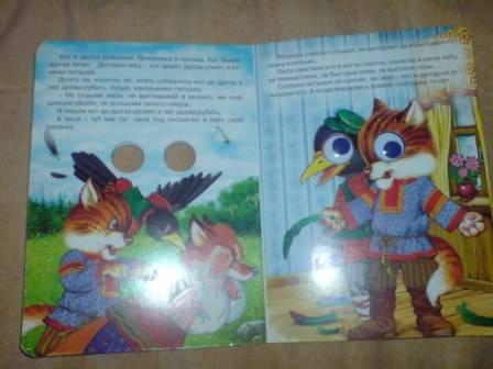 Иллюстрация 1 из 2 для Глазки: Петушок-Золотой Гребешок | Лабиринт - книги. Источник: Lenok2008