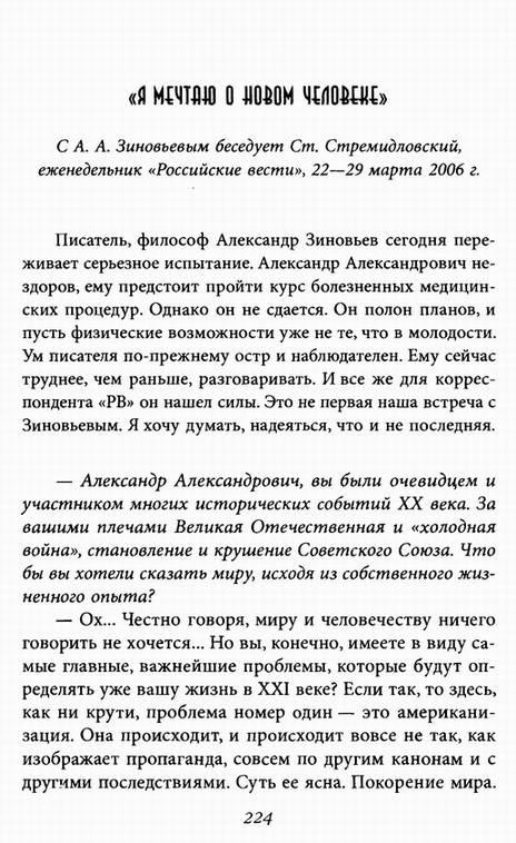 Иллюстрация 1 из 7 для Я мечтаю о новом человеке - Александр Зиновьев | Лабиринт - книги. Источник: Panterra