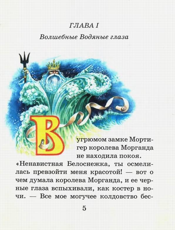 Иллюстрация 1 из 12 для Белоснежка в подводном царстве - Софья Прокофьева | Лабиринт - книги. Источник: Panterra