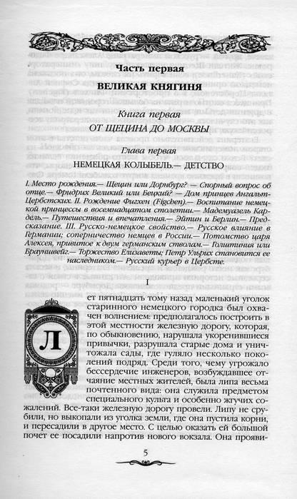 Иллюстрация 1 из 2 для Роман императрицы - Казимир Валишевский   Лабиринт - книги. Источник: Panterra