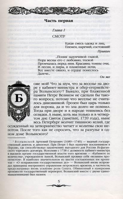 Иллюстрация 1 из 3 для Ледяной дом: Роман - Иван Лажечников | Лабиринт - книги. Источник: Panterra