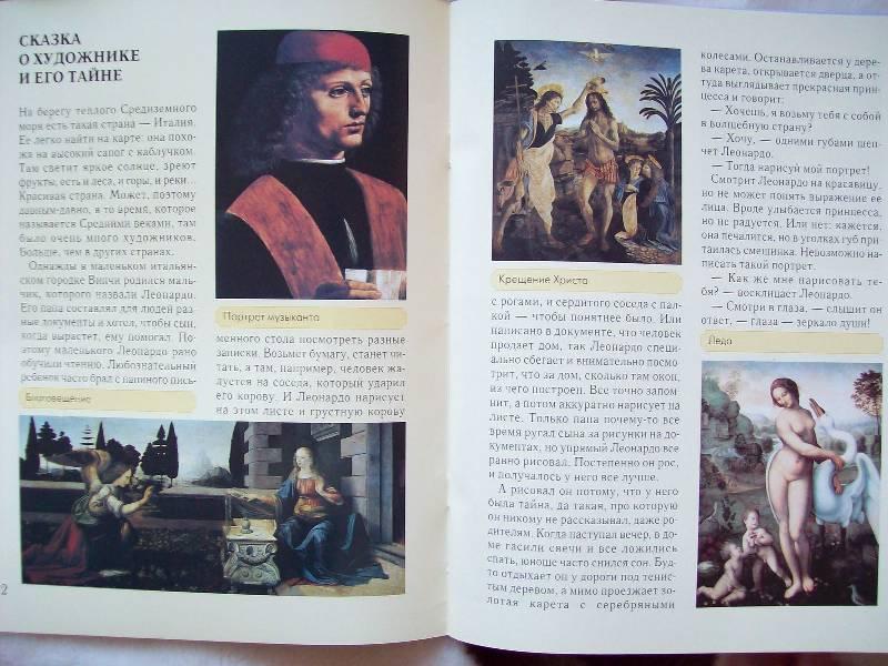 Иллюстрация 1 из 2 для Леонардо - Илья Маневич | Лабиринт - книги. Источник: kuwju