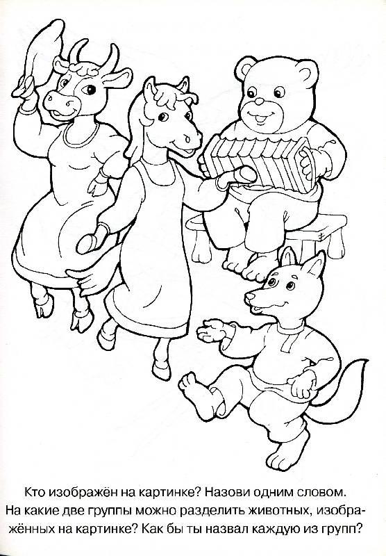 Иллюстрация 1 из 8 для Супер Раскраска. Первая математика - Дмитрий Павленко | Лабиринт - книги. Источник: РИВА
