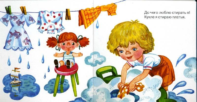 Иллюстрация 1 из 2 для Я стираю - Виктор Лунин | Лабиринт - книги. Источник: РИВА