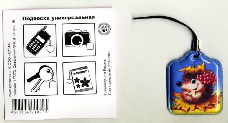 Иллюстрация 1 из 2 для Подвеска (ВР030) Ежик | Лабиринт - сувениры. Источник: РИВА
