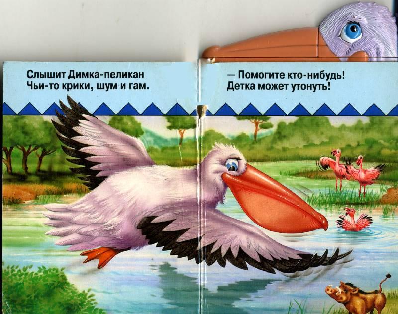 Иллюстрация 1 из 3 для Пеликан Димка, львята и фламинго | Лабиринт - книги. Источник: РИВА