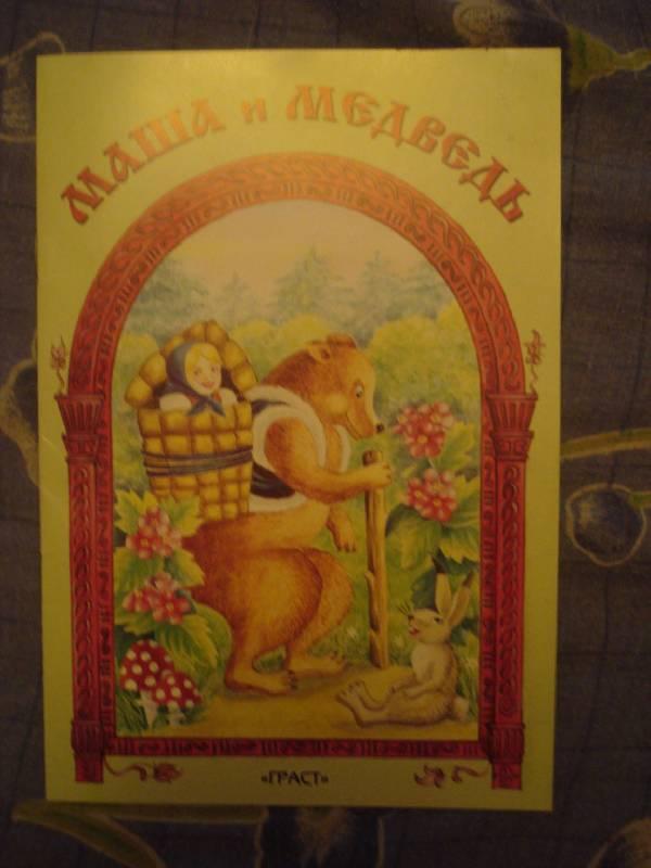 Иллюстрация 1 из 6 для Маша и медведь | Лабиринт - книги. Источник: Ляпина  Ольга Станиславовна