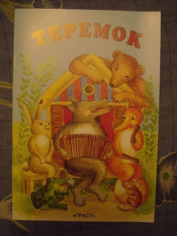 Иллюстрация 1 из 11 для Теремок | Лабиринт - книги. Источник: Ляпина  Ольга Станиславовна