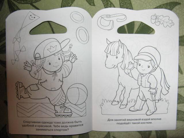Иллюстрация 1 из 3 для Маленькие модницы - Л. Маврина | Лабиринт - книги. Источник: libe