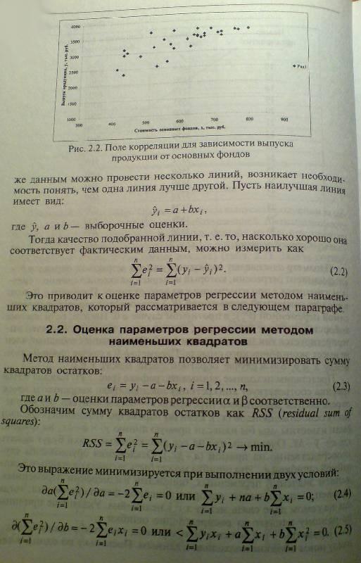 Иллюстрация 1 из 4 для Эконометрика: учебник - Елисеева, Курышева, Нерадовская | Лабиринт - книги. Источник: Cattus