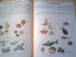 Иллюстрация 1 из 4 для Я учусь сравнивать - Лыкова, Протасова   Лабиринт - книги. Источник: Ромашка:-)