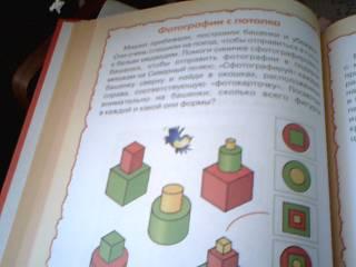 Иллюстрация 1 из 4 для Волшебные фигурки - Татьяна Барчан | Лабиринт - книги. Источник: Ромашка:-)