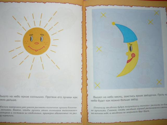 Иллюстрация 1 из 5 для Я учусь рисовать - Ирина Мальцева | Лабиринт - книги. Источник: Ромашка:-)