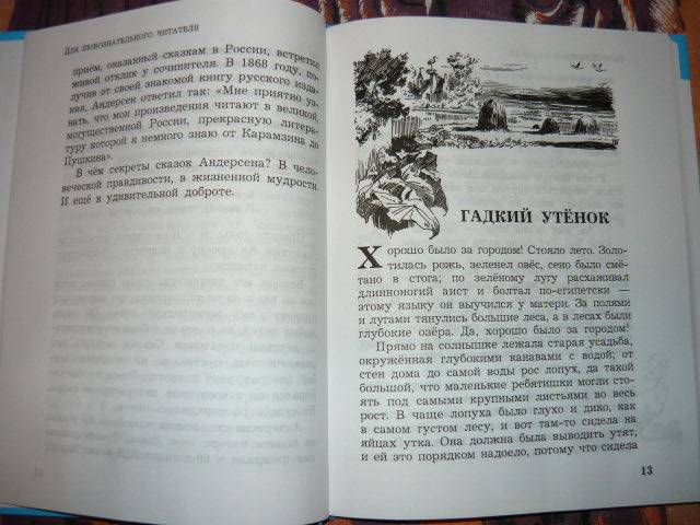 Иллюстрация 1 из 4 для Сказки - Ханс Андерсен | Лабиринт - книги. Источник: Ромашка:-)