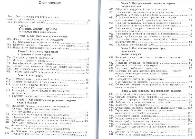 Иллюстрация 1 из 5 для 250 правил бизнеса: Практическое руководство - Лев Макаревич   Лабиринт - книги. Источник: Serebro
