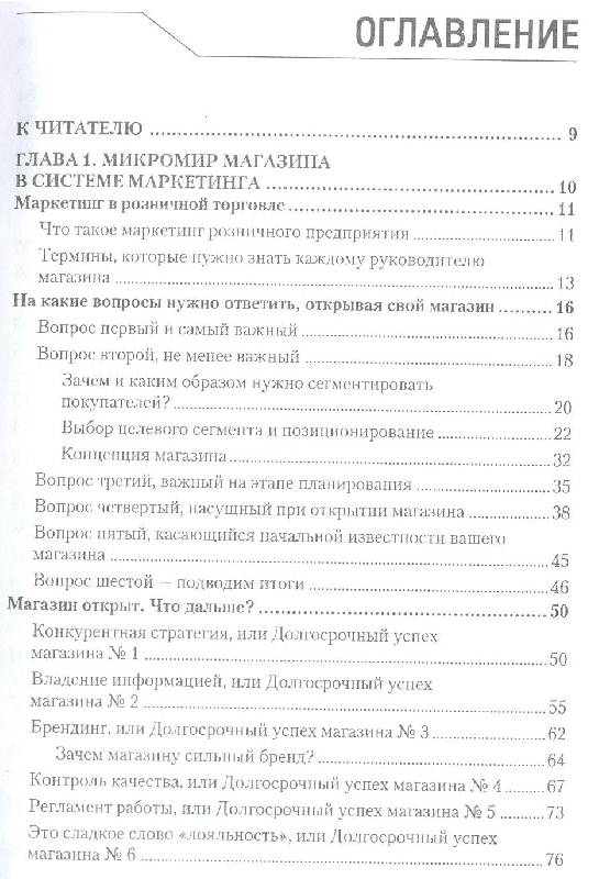 Иллюстрация 1 из 4 для Книга директора магазина. - 2-е издание, улучшенное и дополненное - Светлана Сысоева | Лабиринт - книги. Источник: Serebro