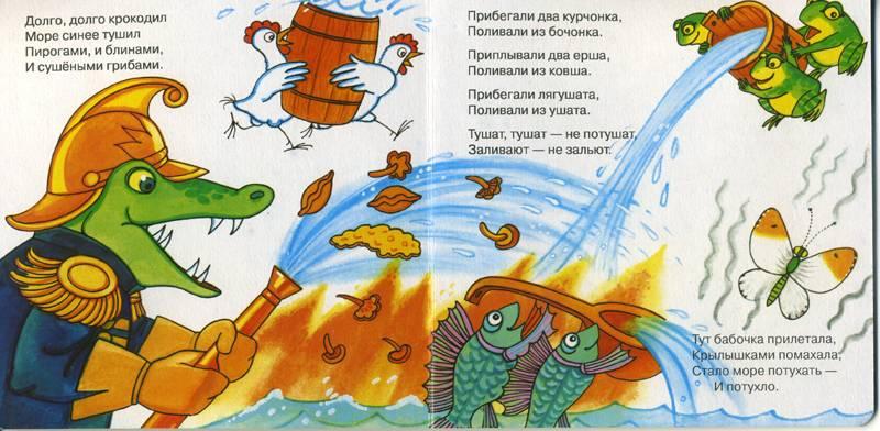 Стихотворение Путаница Чуковского Картинки
