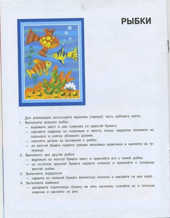 Иллюстрация 1 из 2 для Морские жители. Детям от 4 лет   Лабиринт - книги. Источник: Machaon