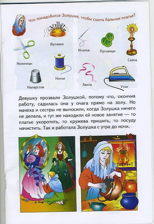 Иллюстрация 1 из 4 для Играем: Золушка | Лабиринт - книги. Источник: Machaon