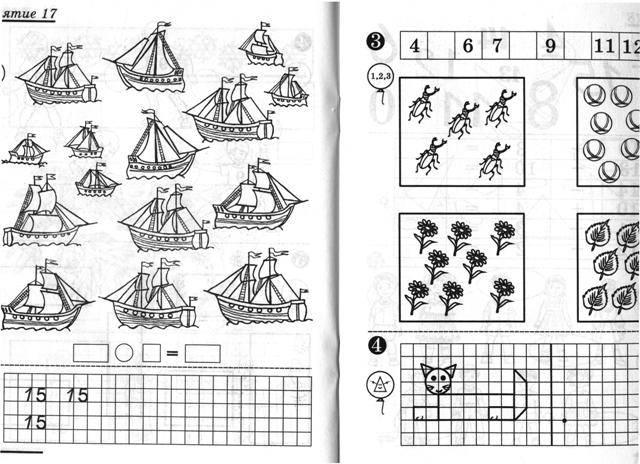Иллюстрация 1 из 5 для Я считаю до 20. Рабочая тетрадь для