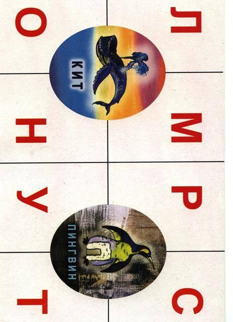 Иллюстрация 1 из 2 для Живая азбука. Развивающие игры - Наталья Писаренко | Лабиринт - игрушки. Источник: Марина