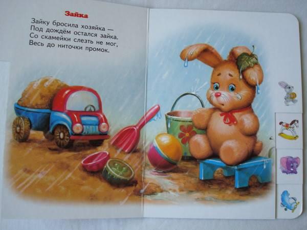 Иллюстрация 1 из 2 для Игрушки - Агния Барто | Лабиринт - книги. Источник: Бривух