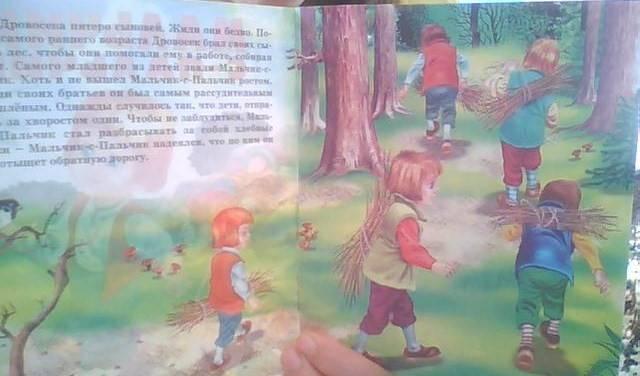 Иллюстрация 1 из 2 для Мальчик-с-пальчик | Лабиринт - книги. Источник: LingvoAddict