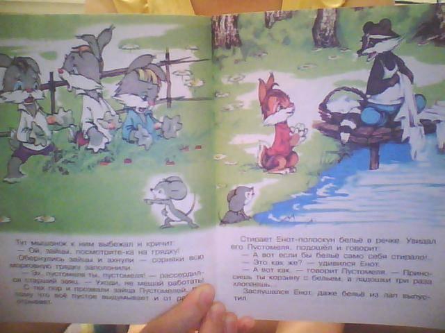 Иллюстрация 1 из 2 для Пустомеля | Лабиринт - книги. Источник: LingvoAddict
