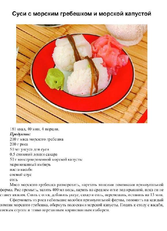 Иллюстрация 1 из 7 для Японская кухня - Анастасия Красичкова | Лабиринт - книги. Источник: Кнопа2