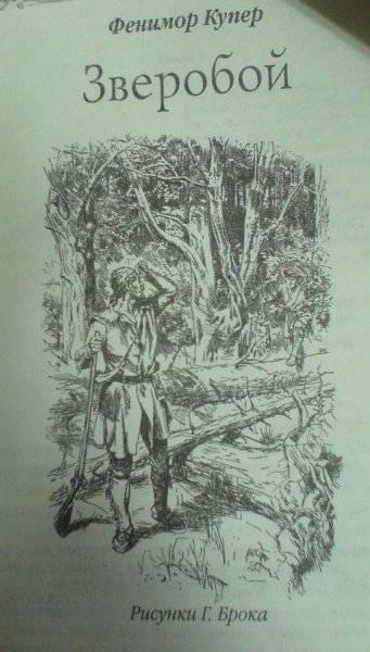 Иллюстрация 1 из 11 для Зверобой, или Первая тропа войны - Джеймс Купер | Лабиринт - книги. Источник: Sundance